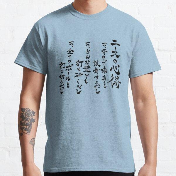 Haikyuu Wisdom of Ace Japanese Classic T-Shirt RB0608 product Offical Haikyuu Merch